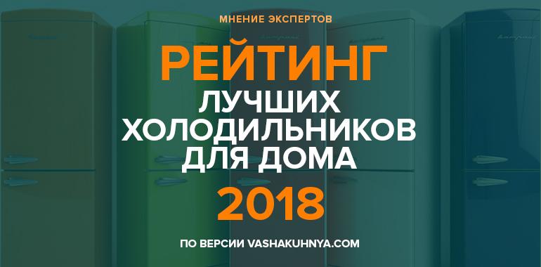 Рейтинг лучших холодильников 2018