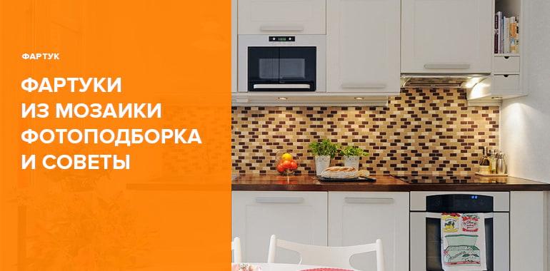 Фото фартука из мозаики на кухню