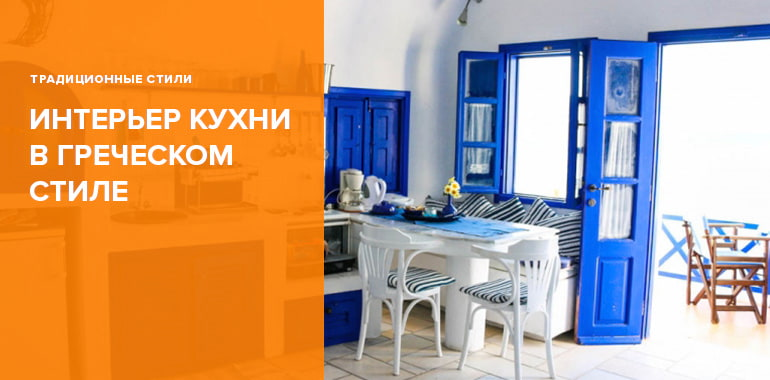 Кухня в греческом стиле - фото интерьеров