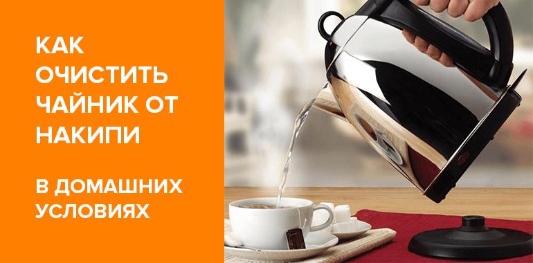 Как почистить чайник в домашних условиях от ржавчины