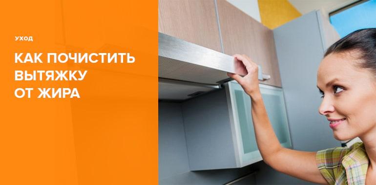 Как помыть вытяжку от старого жира - несколько рабочих способов
