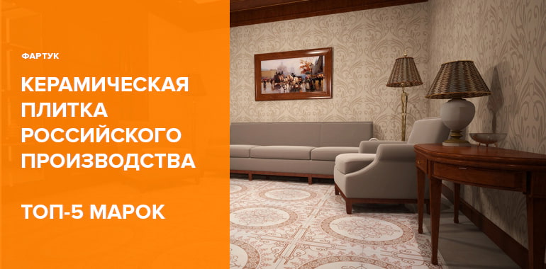 Керамическая плитка российского производства - Топ-5 марок