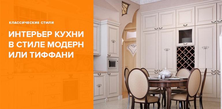 Интерьер кухни в стиле модерн и Тиффани - фото