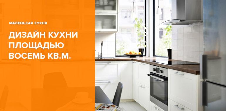 Фото маленькой кухни площадью 8 кв.м.