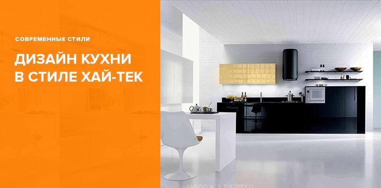 Дизайн кухонь в стиле хай-тек - Фото интерьеров