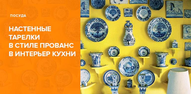 Настенные тарелки для кухни в стиле прованс - Фото примеры