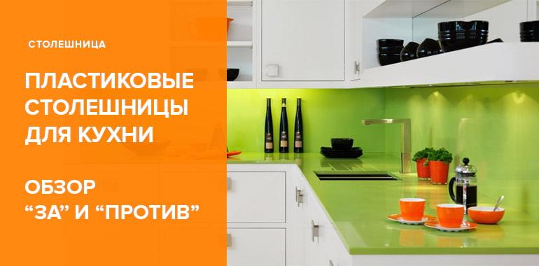 Пластиковые столешницы для кухни - Обзор плюсов и минусов