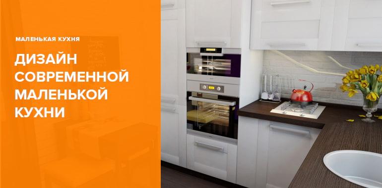 Фото дизайна современной маленькой кухни - идеи 2016 года