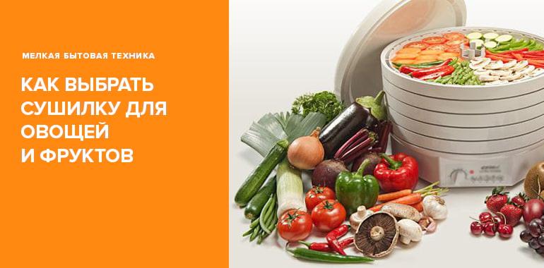 Какую сушилку для овощей и фруктов лучше выбрать?