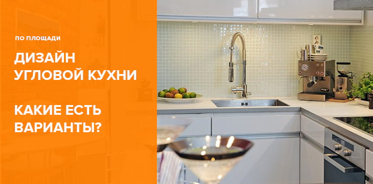 Фото современных интерьеров угловых кухонь