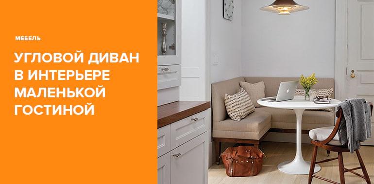 Угловой диван в интерьере маленькой гостиной - Очаровательные примеры