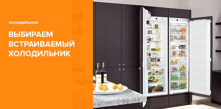 Как выбрать встраиваемый холодильник на кухню