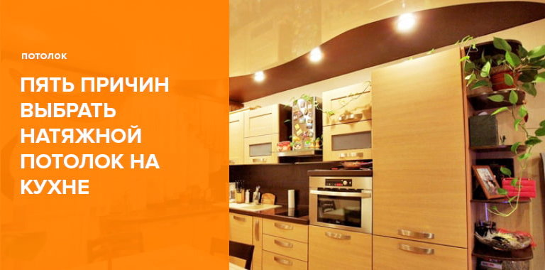 Пять причин выбрать натяжное полотно в качестве варианта отделки потолка на кухне