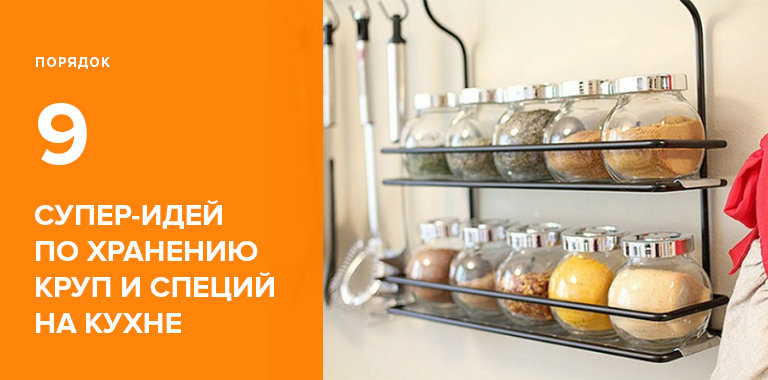 Идеи по хранению специй и круп в домашних условиях