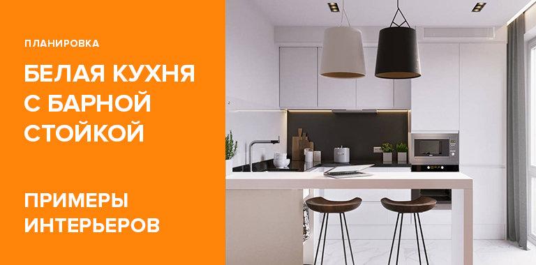 Примеры кухонь белого цвета с барной стойкой