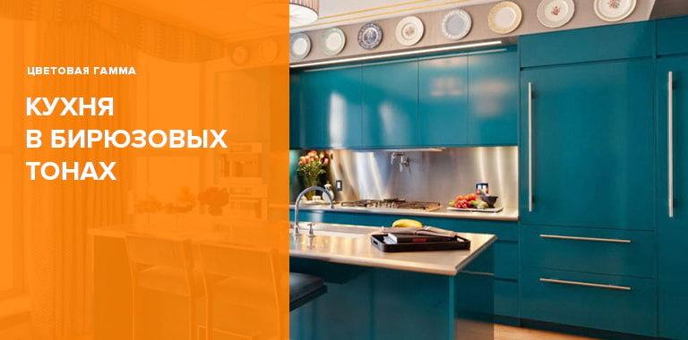 Кухни бирюзового цвета - примеры с фото