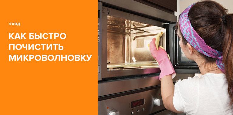 4 способа как быстро почистить микроволновку от жира
