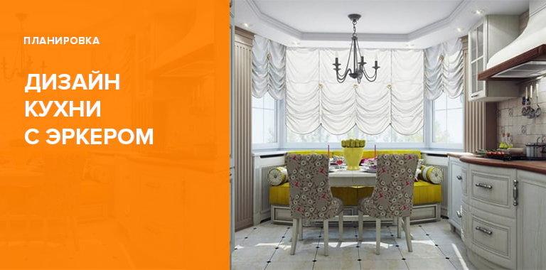 Дизайн кухни с эркером - Фото интерьеров и варианты планировок
