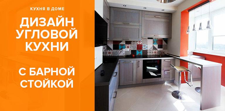 Дизайн угловой кухни с барной стойкой: Фото самых удачных примеров