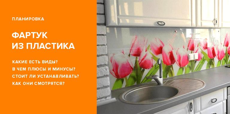 Фартку из пластика на кухню: Плюсы и минусы, как выбрать