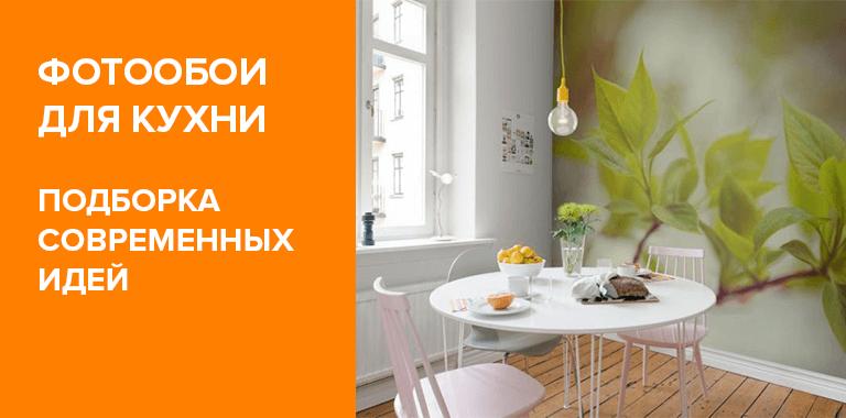 Фотообои для кухни: подборка самых красивых вариантов