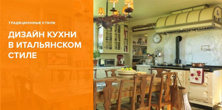 Дизайн кухни в итальянском стиле: фото примеры интерьеров