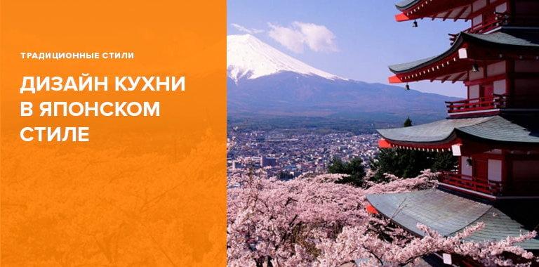 Кухня в японском стиле: основные черты, фото интерьеров, советы
