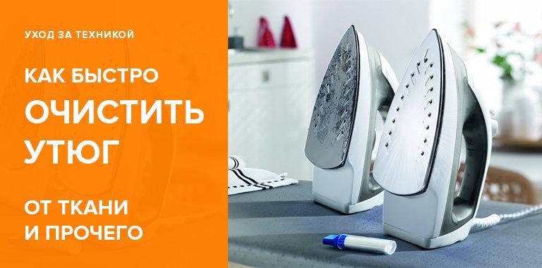 Очистить утюг в домашних условиях от пригоревшей ткани 157