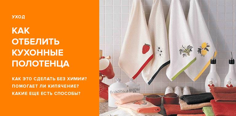 Как отбелить кухонные полотенца в домашних условиях