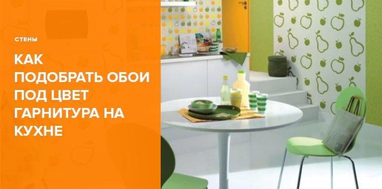 Как подобрать обои под цвет гарнитура на кухне?