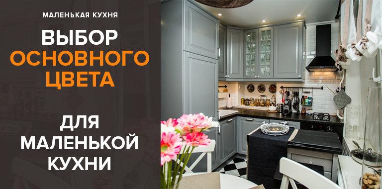 Какой цвет мебели выбрать для маленькой кухни: 50 фото вариантов