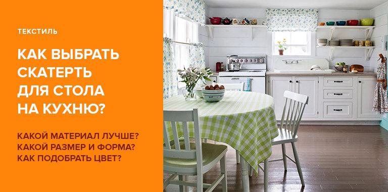 5 советов по выбору скатерти на стол для кухни