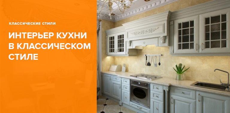 Дизайн интерьера кухни в классическом стиле - фото примеры