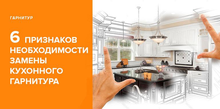 Когда пора менять кухонный гарнитур: 6 верных признаков