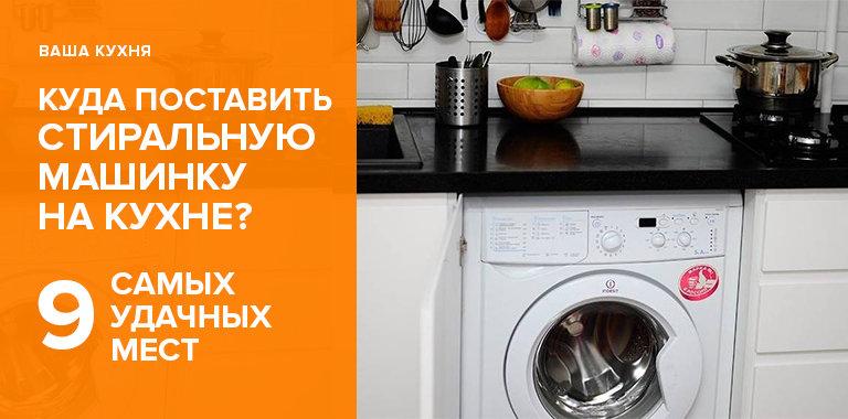 9 мест, куда можно поставить стиралку на вашей кухне
