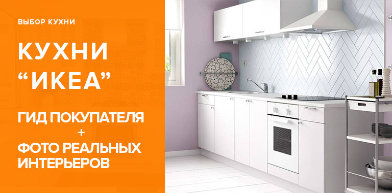 Kitchen furniture IKEA catalog with prices