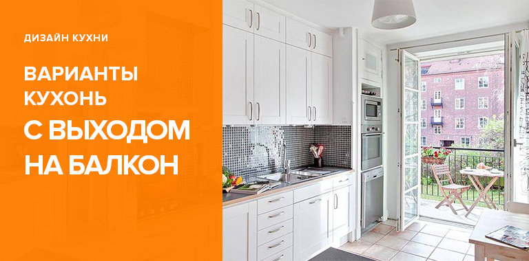 Примеры кухонь с выходом на балкон