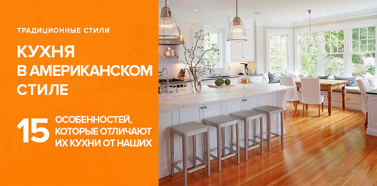 Особенности дизайна кухонь в американском стиле