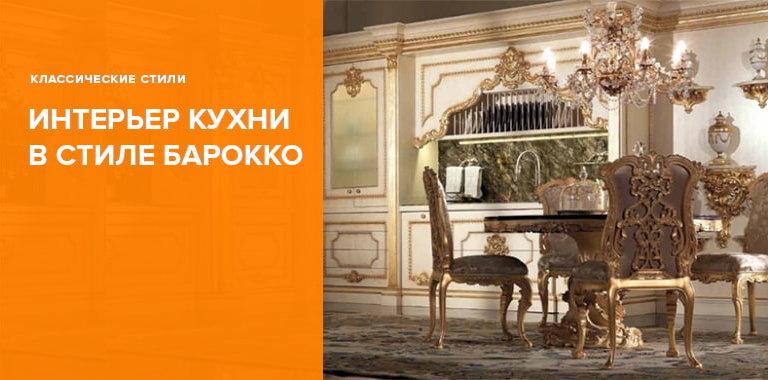 Кухни в стиле барокко - фото интерьеров