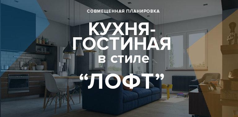 Фото удачных интерьеров кухни-гостиной в стиле лофт