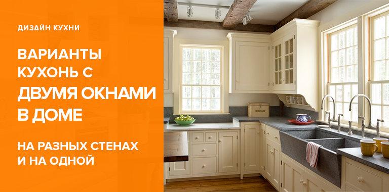 кухня с двумя окнами на разных стенах в частном доме 50 фото интерьеров