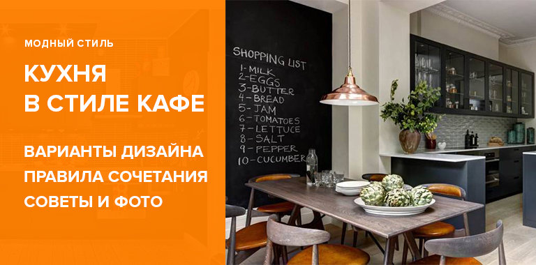 кухня в стиле кафе дизайн фото