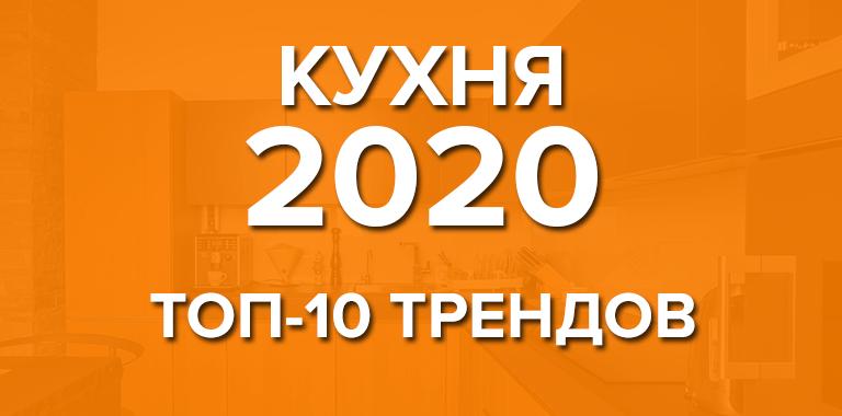 Кухня 2020: Основные тренды