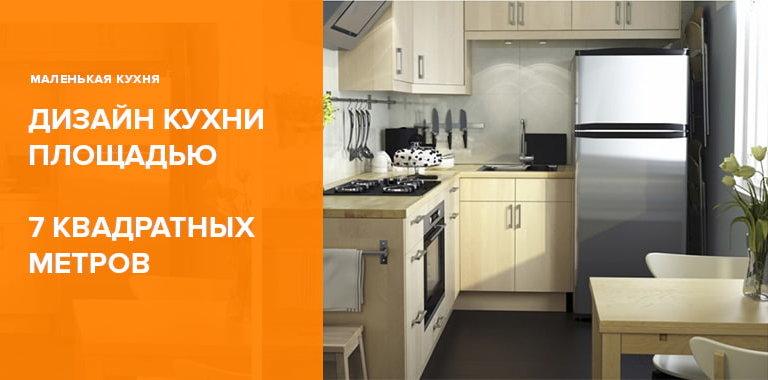 Фото кухонь площадью 7 (семь) квадратных метров