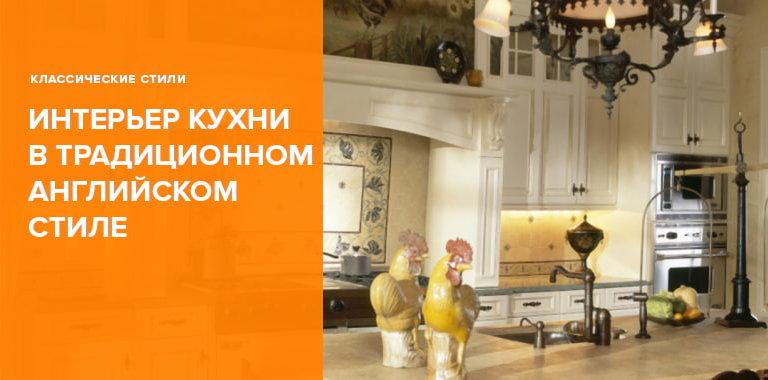 Интерьер кухни в традиционном английском стиле - Фото