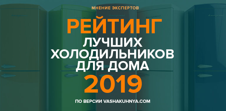 Рейтинг лучших холодильников по итогам 2019 года