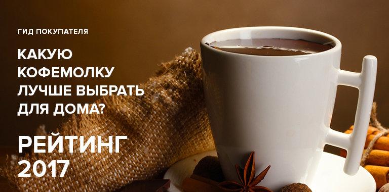 Рейтинг лучших кофемолок для домашнего пользования