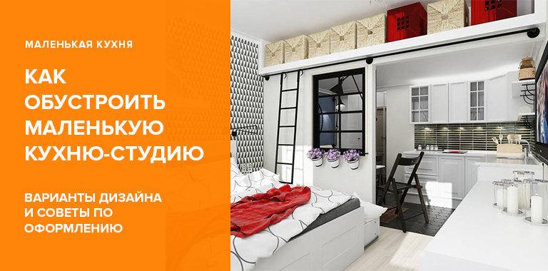 Фото вариантов дизайна маленькой комнаты студии с кухней