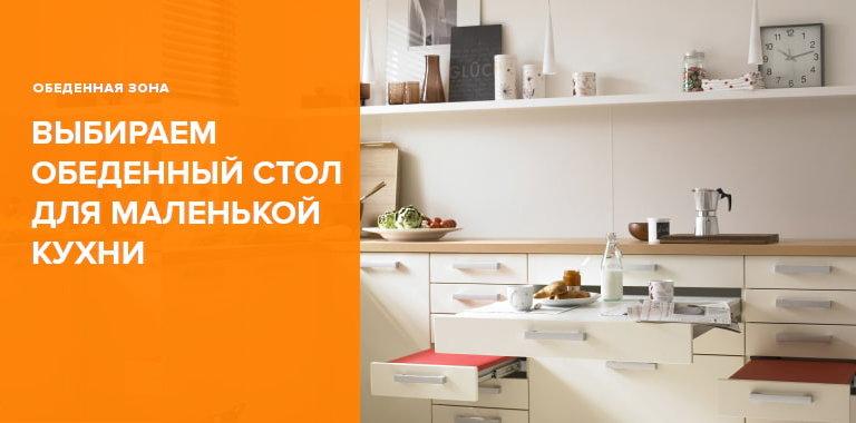 Обеденный стол для маленькой кухни - фото различных вариантов