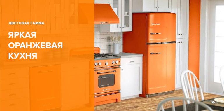 Фото оранжевой кухни - дизайн интерьеров